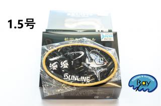 松田スペシャル(特製ハードケース・スプールステッカー入)1.5号
