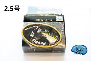 松田スペシャル(特製ハードケース・スプールステッカー入)2.5号