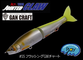鮎邪 JOINTED CLAW 128/フラッシングGMチャート