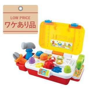 【ワケあり品】Learning Fun Tool Box【遊んで学ぶこうぐ箱】