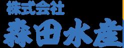 株式会社森田水産