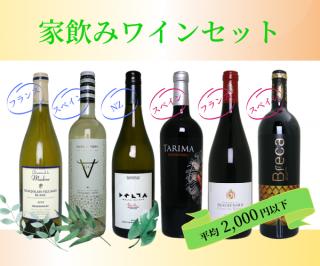 家飲みおすすめワインセット(6本)