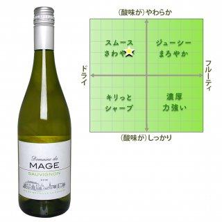 ドメーヌ・デュ・マージュ・ソーヴィニョン・ブラン  Domaine du Mage Sauvignon Blanc 2019