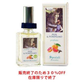 ペッパー&グレープフルーツ パフューム 《30%OFF》 (3,800円→2,660円)