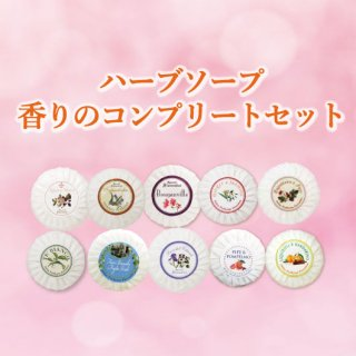 【数量限定】ハーブソープ 香りのコンプリートセット(8,500円→4,250円)