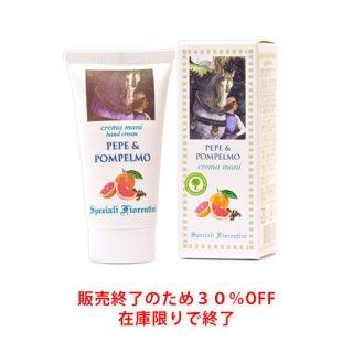 ペッパー&グレープフルーツ ミニハンドクリーム《30%OFF》(1,000円→700円)