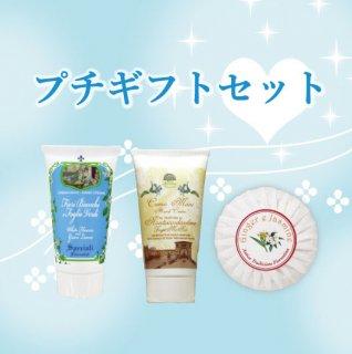 【期間限定】プチギフトセット(2,850円→2,500円)
