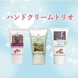 【期間限定】ハンドクリームトリオ(3,000円→2,500円)