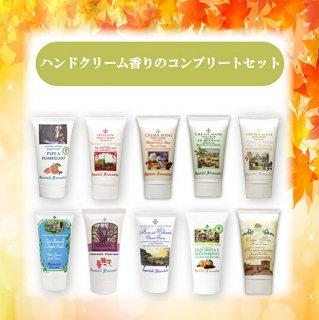 【期間限定】ハンドクリームのコンプリートセット(10,000円→7,500円)