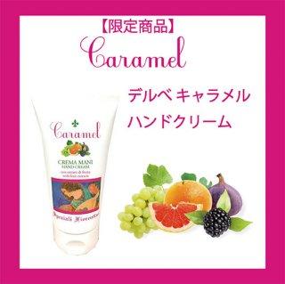 【限定商品】キャラメル ハンドクリーム(2,500円→1,000円)