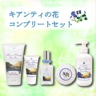 【限定商品】キアンティの花 コンプリートセット(11,350円→6,000円)
