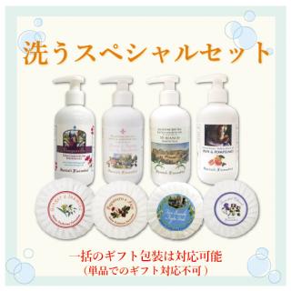 【限定商品】洗うスペシャルセット(13,400円→6,000円)