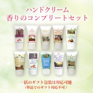 【数量限定】ハンドクリーム 香りのコンプリートセット(10,000円→5,000円)