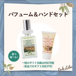 【期間限定】パフューム&ハンドセット(4,800円→4,000円)