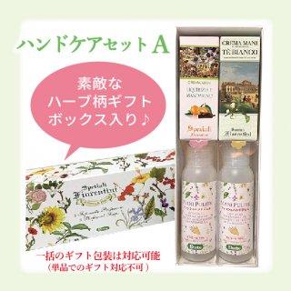 【限定商品】ハンドケアセットA(4,400円→3,000円)