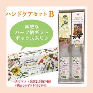 【限定商品】ハンドケアセットB(4,400円→3,000円)