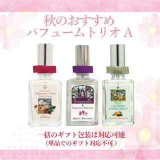 【限定商品】秋のおすすめパフュームトリオA(11,400円→6,500円)