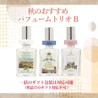 【限定商品】秋のおすすめパフュームトリオB(11,400円→6,500円)