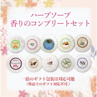 【限定商品】ハーブソープ香りのコンプリートセット(8,500円→5,000円)