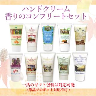 【数量限定】ハンドクリーム 香りのコンプリートセット(10,000円→6,000円)