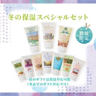 【限定商品】冬の保湿スペシャルセット(16,600円→7,500円)