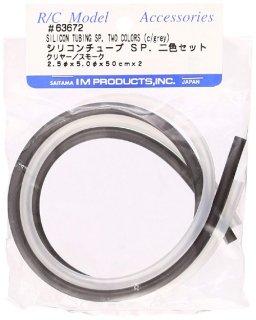 シリコンチューブ SP.二色セット (クリヤー/スモーク)