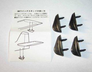 翼端スキッド (4ヶ入り)