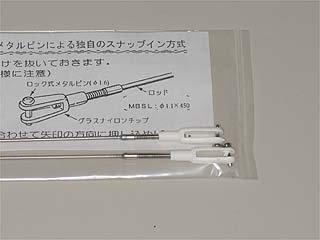 ロッドアジャスターMBSL型(メタルピン付き)