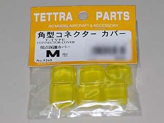 角形コネクターカバー(T型プラグ接点保護カバー)