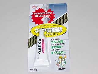 コニシ・ネジやま救助隊(ねじはずし剤・15g)