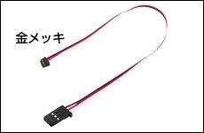 FUTABA 306969 iコネクター (ハイクオリティータイプ) S3173SViサーボ専用 400mm