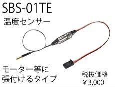 FUTABA 307782 SBS-01TE 温度センサー
