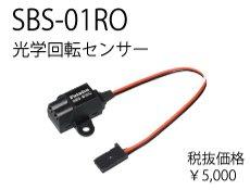 FUTABA 306280 SBS-01RO 光学回転センサー