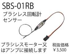 FUTABA 307904 SBS-01RB ブラシレス回転計センサー