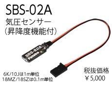 FUTABA 308123 SBS-02A 気圧センサー (昇降度機能付)