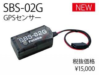 FUTABA 306310 SBS-02G GPSセンサー