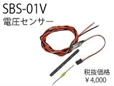 FUTABA 306440 SBS-01V 電圧センサー