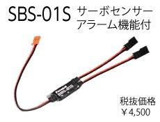 FUTABA 307911 SBS-01S サーボセンサーアラーム機能付き