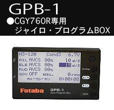 FUTABA CGY760R用GPB-1
