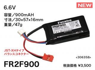 FUTABA FR2F900 リチウムフェライト電池 6.6V 900mAh 受信機用