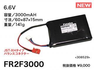 FUTABA FR2F3000 リチウムフェライト電池 6.6V 3000mAh 受信機用