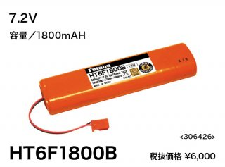FUTABA HT6F1800B 送信機用ニッケル水素電池 12FG・8FG/S・FX20専用