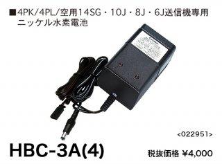 FUTABA HBC-3A(4) リチウムフェライト電池専用充電器 HT5F1800B専用