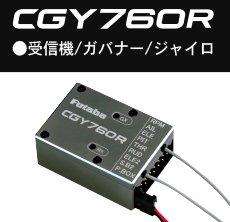 FUTABA CGY760R+HC700x3