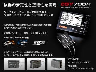 FUTABA CGY760R+GPB-1+H700x4