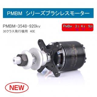 PMBM3548-920KV