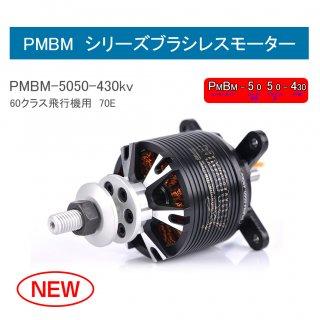 PMBM5050-430KV