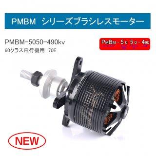 PMBM5050-490KV