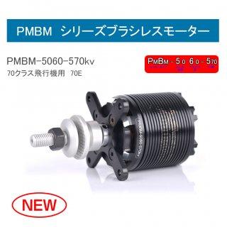 PMBM5060-570KV