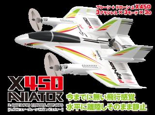 X450 アビエイター RTFキット